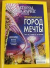Дайджест National Geographic №5-2019