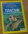 Дайджест National Geographic №6-2018