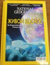 Дайджест National Geographic №4-2019