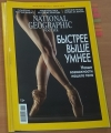 Дайджест National Geographic №7-2018