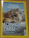 Дайджест National Geographic №12-2018