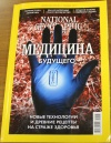 Дайджест National Geographic №1-2019