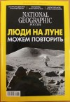 Дайджест National Geographic №7-2019