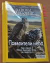 Дайджест National Geographic №11-2018