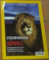 Дайджест National Geographic №8-2018