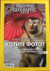 Дайджест National Geographic №8-2019